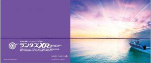 ランタスXR、紫を基調としたビジュアル
