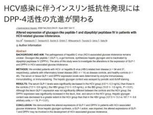 C型肝炎とインスリン抵抗性