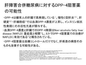 DPP-4阻害薬は肝保護的に働く可能性がある。