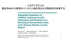 シタグリプチンの脂肪肝改善作用