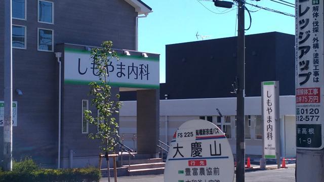 大慶山 しもやま内科