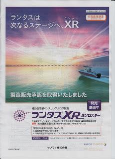 ランタスXR注ソロスター、製造販売承認取得